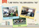 인재육성형 중소기업 229개사 선정