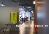 창업보육센터, 성과 중심으로 개편