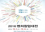 2016 벤처창업대전 개최