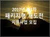 [보도자료]2017년 제1차 패키지형 재도전 지원사업 참여기업 모집