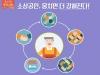 중기청, 소상공인협동조합에 244억 지원