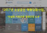 중기청, 소상공인 역량강화사업에 60억 지원