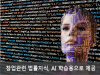 창업관련 법률지식, AI 학습용으로 제공된다