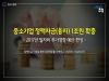 중소기업 정책자금 1조원 확충