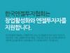 한국엔젤투자협회, 적격엔젤양성과정(서울) 개최