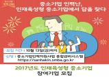 2017년도 인재육성형 중소기업 참여기업 모집
