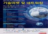 4차 산업혁명을 위한 기술마켓 및 네트워킹 개최