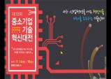 2017년 중소기업 기술혁신대전 개최