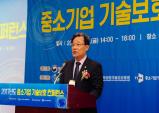 2017 중소기업 기술보호 컨퍼런스 개최