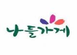 나들가게∙동네슈퍼 공동세일전 개최
