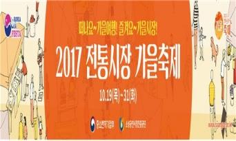 2017 '전통시장 가을축제' 개최!
