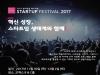 국내 최대 글로벌 스타트업 축제 열린다