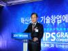 2017 팁스 그랜드 컨벤션 개최